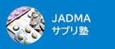 第11回JADMAサプリ塾