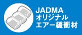 JADMAオリジナルエアー緩衝材