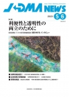 JADMA NEWS 最新号