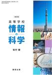 改訂版高等学校情報の科学令和2年発行