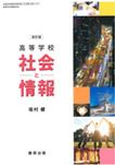 改訂版高等学校社会と情報令和2年発行